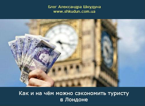 Как сэкономить в лондоне туристу